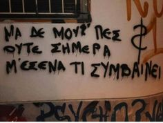 Graffiti Quotes, Sad Love Quotes, Greek Quotes, Mouths, Yolo, Sadness, Words, Gq, Life