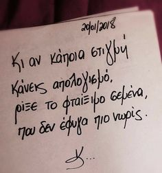 Sad Love Quotes, Mood Quotes, Best Quotes, Emotional Songs, Ex Love, Live Laugh Love, Greek Quotes, Wise Words, Tattoo Quotes