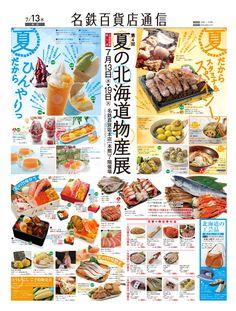 夏の北海道物産展 Food Graphic Design, Menu Design, Graphic Design Typography, Food Design, Layout Design, Layout Inspiration, Graphic Design Inspiration, Dm Poster, Menu Layout