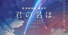 Shinikai Makoto kündigt Kimi no Na wa Anime Film für August 2016 an - http://sumikai.com/mangaanime/shinikai-makoto-kuendigt-kimi-no-na-wa-anime-film-fuer-august-2016-an-81622/