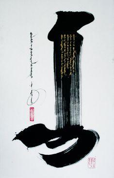 Mongolian Calligraphy Calligraphy Letters, Caligraphy, Mongolian Script, Plakat Design, Tinta China, Japanese Calligraphy, China Art, Zen Art, Chinese Painting