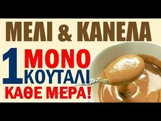 ΜΕΛΙ & ΚΑΝΕΛΑ ΚΕΥΛΑΝΗΣ - Κάθε Μέρα Αρκεί...! - YouTube Spicy, Medical, Weight Loss, Exercise, Breakfast, Health, Tips, Age, Places