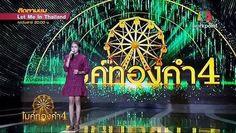 Favd ชงชาสวรรคไมคทองคา 4 ลาสด 2-4 23 มกราคม 2559 ยอนหลง Cingchaswan via Dailymotion ift.tt/1KwdUz0