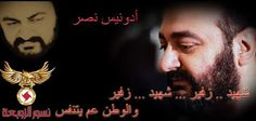 Dr. NabilaGhosn: سوريانا لن تكوني لسوانا يا شرايين دمانا