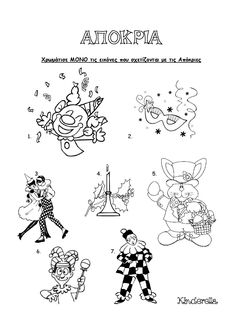 apokries.pdf-page-001 Preschool Learning, Learning Activities, Kinder Mat, Carnival Crafts, Phrases And Sentences, School Carnival, Petite Section, School Posters, Spanish Teacher