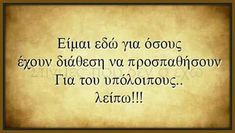 Perfection Quotes, Greek Quotes, Just For Laughs, Irene, Tattoo Quotes, English, Letters, Thoughts, Feelings