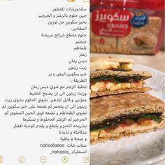 ساندوتشات للفطور Recipes Food Diet Recipes