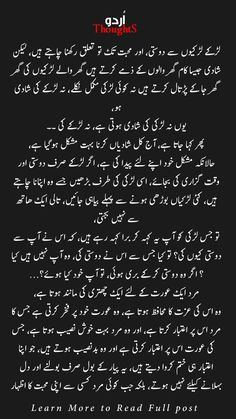 Urdu Quotes Images, Sufi Quotes, Best Urdu Poetry Images, Poetry Quotes, Short Moral Stories, Love Romantic Poetry, Urdu Stories, Poetry Inspiration, Silence Quotes