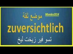 German language Courses .. Deutsch-Sprachkurse ..Sprache Deutsch  5  تعل...