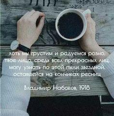 В. Набоков