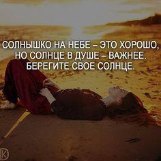 #психологиясчастья #мирвдуше #философиясчастья #умныемыслинаночь #смысл #правдажизнионатакая #мысли_в_слух #высказывание #романтика #мысли #мотивациянакаждыйдень #цитатывеликихженщин #deng1vkarmane