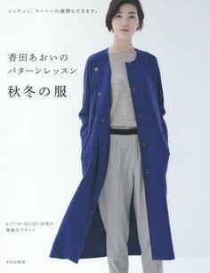 Koda Aoi No Pattern Lesson Akifuyu No Fuku Jacket, Coat He No Tenkai Mo Dekimasu. / Koda Aoi / Cho