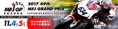 MFJGP_Hondaサイト_Banner・2017