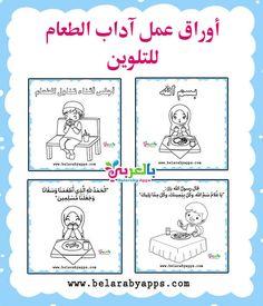 Https Www Belarabyapps Com Wp Content Uploads 2020 05 Worksheet Color Book Eatin Healthy Food Activities For Preschool Islam For Kids Healthy Food Activities