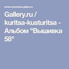 """Gallery.ru / kuritsa-kusturitsa - Альбом """"Вышивка 58"""""""