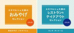 エキマルシェ大阪   お客様の生活に毎日ちょっとの幸せをお届けする「大人のみちくさ」