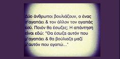λογια αγαπης με νοημα - Αναζήτηση Google Greek Quotes, Food For Thought, Book Quotes, Tattoo Quotes, Thoughts, Google, Books, Image, Libros