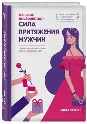 Скачивайте Мила Левчук - Женское достоинство - сила притяжения мужчин онлайн и без регистрации!