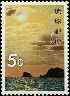 Stamp: Sun over Islands (Ryukyu Islands) (Maritime Scenery) Mi:JP-RK 224 Japanese Stamp, Going Postal, Postage Stamp Art, Stamp Collecting, Science And Nature, Ephemera, Scenery, Sunrises, World