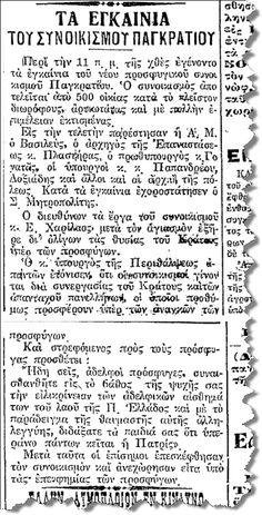"""Δημοσίευση της εφημερίδας """"ΕΜΠΡΟΣ"""" ( 30 Απριλίου 1923 ), σχετική με τα εγκαίνια του Συνοικισμού Παγκρατίου, δηλαδή του Συνοικισμού, που στις 16 Απριλίου 1924 μετονομάστηκε σε Βύρωνος. Sheet Music, Music Score, Music Notes"""