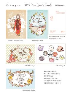 Japanese Style New Year's Greeting Cards, designed by Krimgen