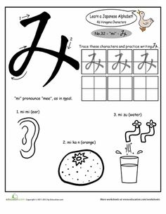 "Worksheets: Hiragana Alphabet: ""mi"""