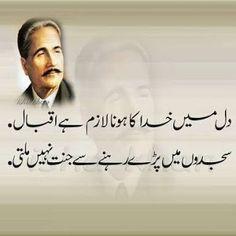 Iqbal Poetry In Urdu, Urdu Poetry Ghalib, Punjabi Poetry, Sufi Poetry, Poetry Quotes In Urdu, Best Urdu Poetry Images, Urdu Poetry Romantic, Love Poetry Urdu, Urdu Quotes