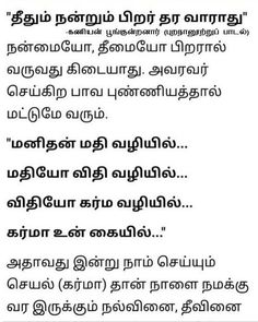 LunaPic | Free Online Photo Editor | Open from URL Tamil Motivational Quotes, Tamil Love Quotes, Love Quotes With Images, Inspirational Quotes Pictures, Karma Quotes, Real Life Quotes, Reality Quotes, True Quotes, Proverb With Meaning