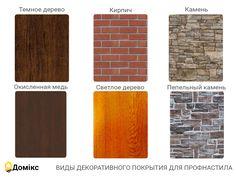 Профнастил с декоративным покрытием! Точно имитирует древесину разных пород, каменную или кирпичную кладку. Профнастил изготавливают из качественного металлического листа а рисунок наносится специальной пленкой методом фотоофсетной печати. Ограда с такого материала будет иметь вид как забор из дерева или камня (0472) 50-77-50 (063) 736-60-36 (098) 616-99-55 «Домикс» Черкассы, бульвар Шевченка, 170, оф.301. http://Domiks.ck.ua