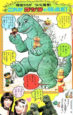 Vintage Godzilla candy ad.