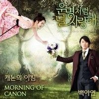 Baek Ah Yeon (백아연) - Morning Of Canon (OST Fated To Love You) (Cover by Angel) by angela_kustiara on SoundCloud