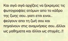 Teaching Humor, Greek Quotes, Food For Thought, Wisdom Quotes, Funny Posts, Jokes, Thoughts, Feelings, Sayings