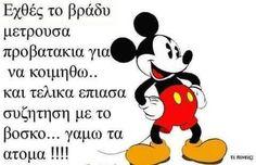 Mickey Mouse, Greek, Jokes, Disney Characters, Funny, Husky Jokes, Memes, Funny Parenting, Greece