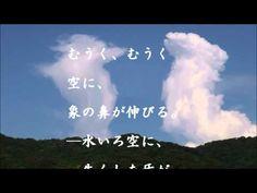 金子みすゞSMC No.21 象の鼻