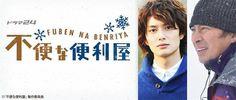 Fuben na Benriya: Neuer Drama mit Okada Masaki angekündigt - http://sumikai.com/news/jdorama/fuben-na-benriya-neuer-drama-mit-okada-masaki-angekuendigt-4649389/