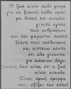 Greek Quotes, Just Me, Quote Of The Day, Positive Quotes, Life Quotes, Poetry, Wisdom, Positivity, Thoughts