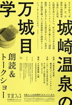 Manabu Makime's Kinosaki Onsen - Hirotaka Honjo