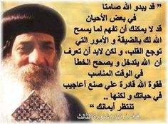 Pope Shenouda, Orthodox Prayers, Word Of Faith, Bible Verses, Scriptures, God Prayer, Religious Quotes, Great Love, Christian Quotes