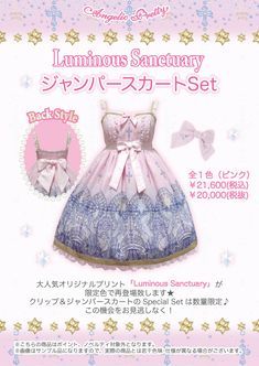 Luminous Sanctuary JSK Set by Angelic Pretty Harajuku Fashion, Kawaii Fashion, Cute Fashion, Japanese Harajuku, T Set, Shops, Gothic Lolita Fashion, Angelic Pretty, Super Cute Dresses
