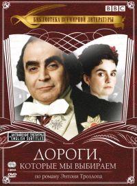 Английский сериал Дороги, которые мы выбираем онлайн бесплатно в хорошем качестве на русском. Смотреть Дороги, которые мы выбираем!