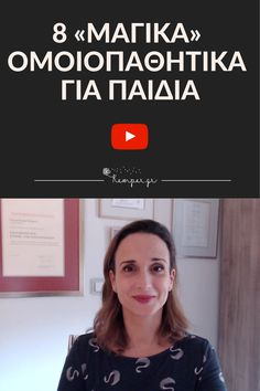 8 «Μαγικά» Ομοιοπαθητικά για Παιδιά Baby Development, Kids Health, Asthma, My Girl, Healthy Living, Thalia, Herbs, Children Health, Healthy Life