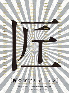 おすすめのデザイン本「匠の文字とデザイン」