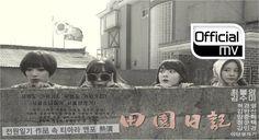 [MV] T-ARA N4(티아라 N4) _ Jeon Won Diary(전원일기) (Drama ver.)