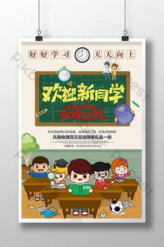 Cartoon school season welcome new students promotion poster#pikbest#templates Teachers Day Poster, Tourism Day, Happy Children's Day, Simple Cartoon, Powerpoint Word, Music Decor, New Class, Teachers' Day, New Students