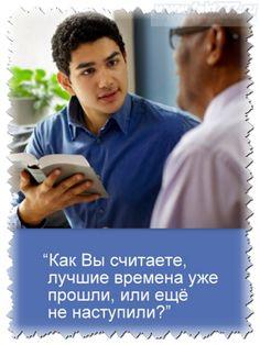 После разговора со Свидетелем Иеговы, один поэт был воодушевлен написать стихотворение... http://www.fakt777.ru/2014/09/stihotvorenie-poehta.html