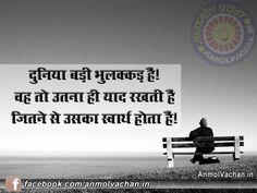 Duniya Quotes Best Anmol Vachan Suvichar Images