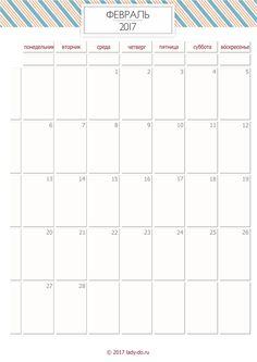 скачать календарь на зиму 2017, скачать календарь-планнер 2017, скачать календарь бесплатно, скачать календарь на январь 2017, скачать календарь на февраль 2017
