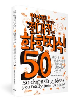 2016. 2. 반니. 일상적이지만 절대적인 화학지식 50. design by shin, byoungkeun.