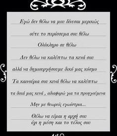 Greek Quotes, Minions, Thoughts, Words, Life, The Minions, Minions Love, Horse, Minion Stuff