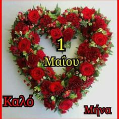Untitled New Month Greetings, Greek Easter, Matou, Mina, 1st Day, Mom And Dad, Christmas Wreaths, Diy And Crafts, Floral Wreath